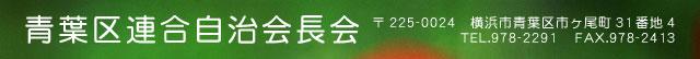 青葉区連合自治会長会 〒225-0024 横浜市青葉区市ヶ尾町31番地4 TEL.978-2291 FAX.978-2413